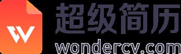 超级简历WonderCV LOGO